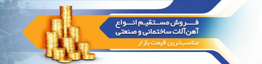 آهن ملل اصفهان تامین کننده کلیه مقاطع نبشی، ناودانی و سپری