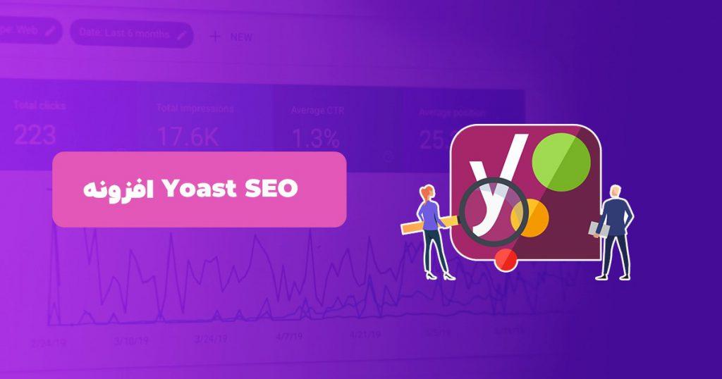 ویژگی های اصلی افزونه Yoast SEO