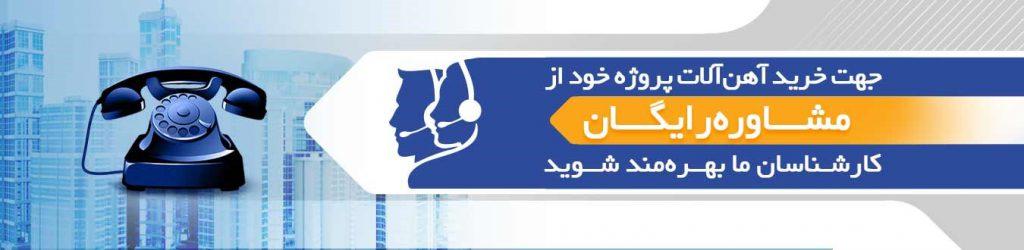 آهن ملل اصفهان؛ عرضهکننده کلیه محصولات فولادی با مناسبترین قیمت