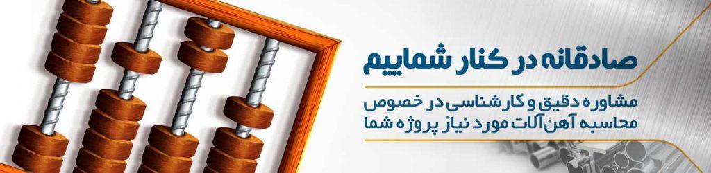 فرآیند خرید از شرکت آهن ملل اصفهان