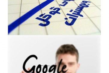 دانلود نسخه اول کتاب : آموزش های گوگل برای وبمسترها