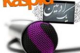 گپی با حمیدسپیدنام و مسعود فاطمی – بخش دوم