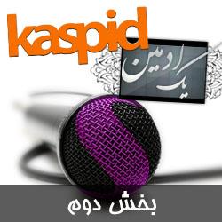 گپی با حمید سپیدنام و مسعود فاطمی-2