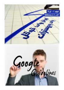 آموزش گوگل برای وبمسترها