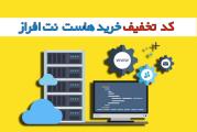 نت افراز ؛ نامی آشنا در ارائه بهترین خدمات هاست وب در کشور