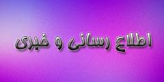 سایتهای اطلاع رسانی و خبری