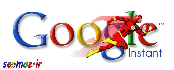 google-instant