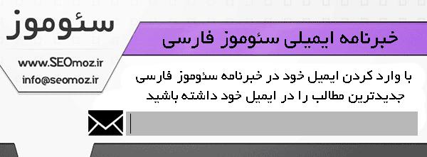 خبرنامه ایمیلی سئوموز فارسی