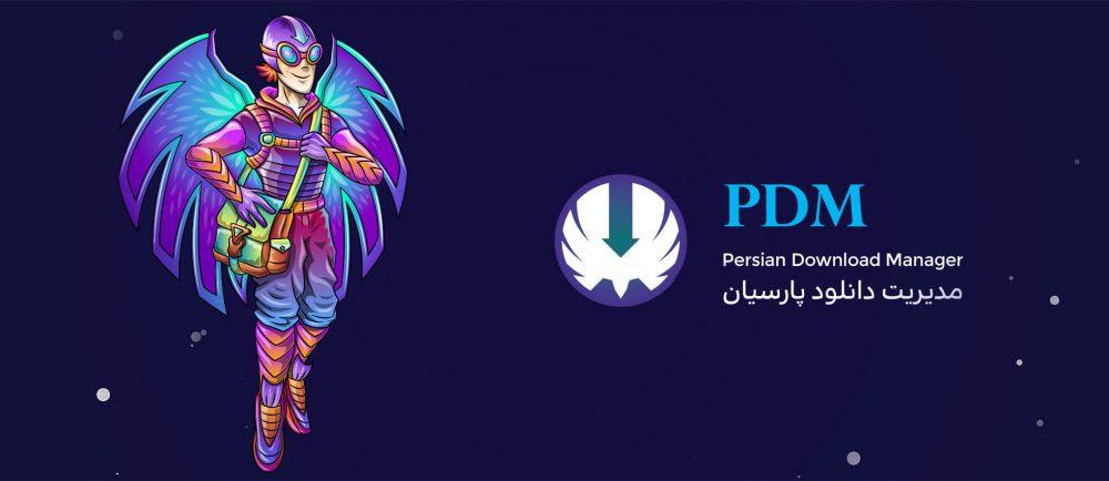 دانلود منیجر به سَبک ایرانی - پرشین دانلود منیجر جایگزین مناسب به جای اینترنت دانلود منیجر
