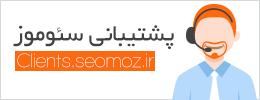 پشتیبانی سئوموز فارسی